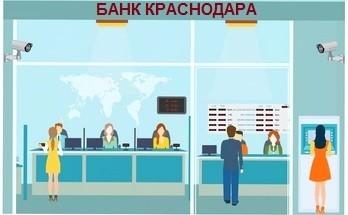 рисунок банк краснодара