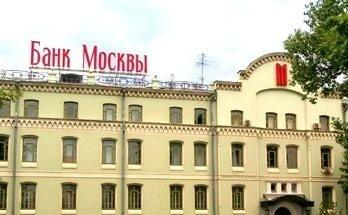 Банки без справок о доходах москва