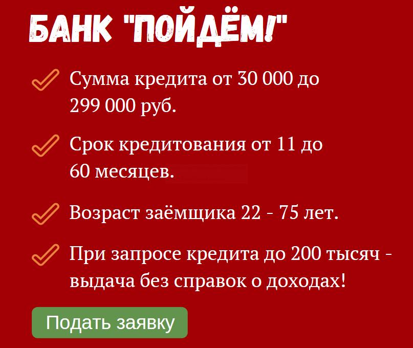 заявка на взятие кредита в пойдем