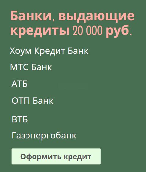 где дают кредит на 20 000 руб.