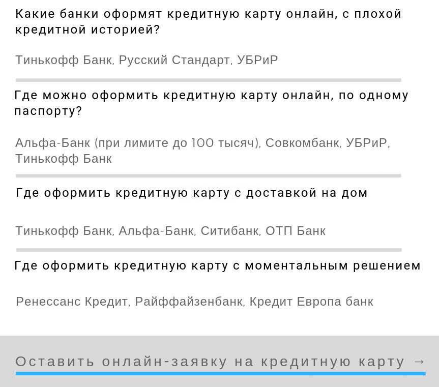 кредитная карта отп банк оформить онлайн заявку как взять машину в кредит в украине