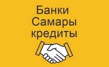 надпись: банки Самары и кредиты