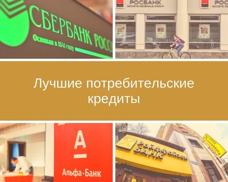 в каком банке лучше всего взять потребительский кредит