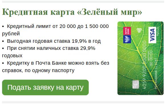 кредитная карта, которую можно взять с доставкой на дом почтой России