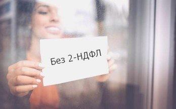 без 2-ндфл