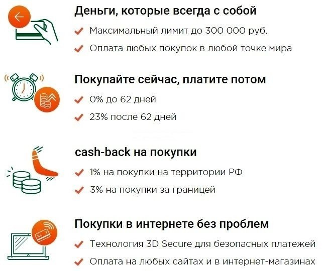 что вы получите при заказе кредитной карты в скб банке