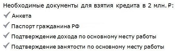 какие документы нужны для взятия в кредит 2 млн. рублей