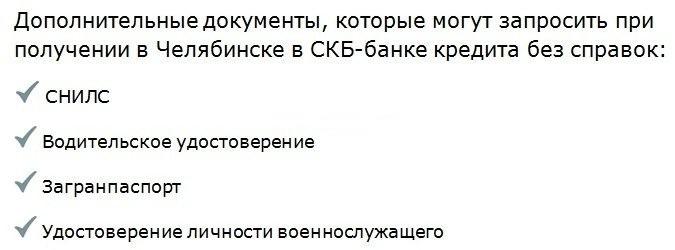 дополнительные документы для кредита без справок в челябинске