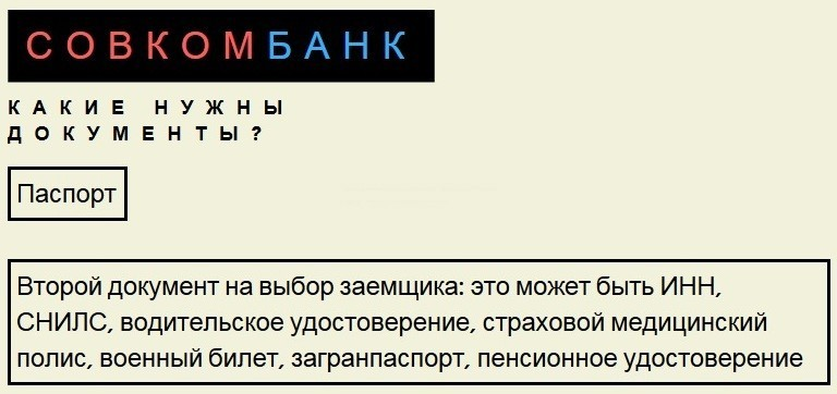 Хоум кредит банк инн банка