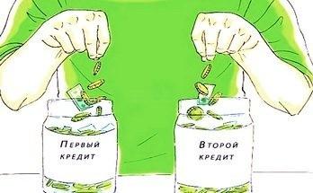 два кредита