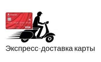 Быстрокарта от МФО Быстроденьги - онлайн заявка