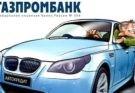 газпромбанк автокредитование
