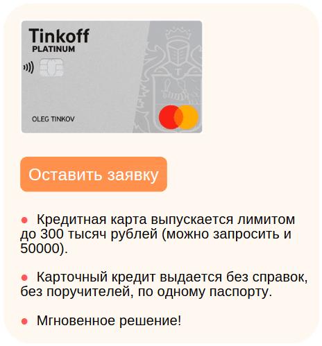 взять кредит на карту в 50000 рублей в тинькофф
