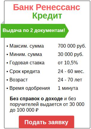 взять в кредит сумму в 100000 рублей