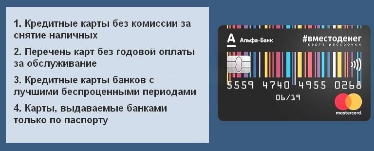 лучшие кредитные карты для снятия наличных без комиссий с льготным банк хоум кредит коммунистический