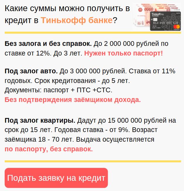 какую сумму денег выдаст в кредит тинькофф банк