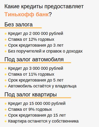 наличные кредиты, предоставляемые тинькофф банком