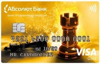 кредитка с лимитом кредита в 200 000 рублей