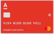 кредитка альфа-банка