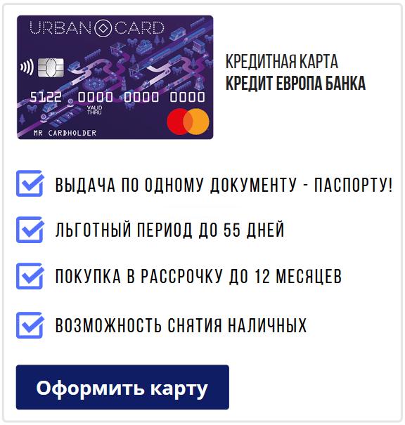 кредитка кредит европа банка