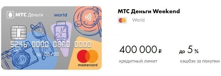 основная карта мтс банка лимитом 400000 рублей