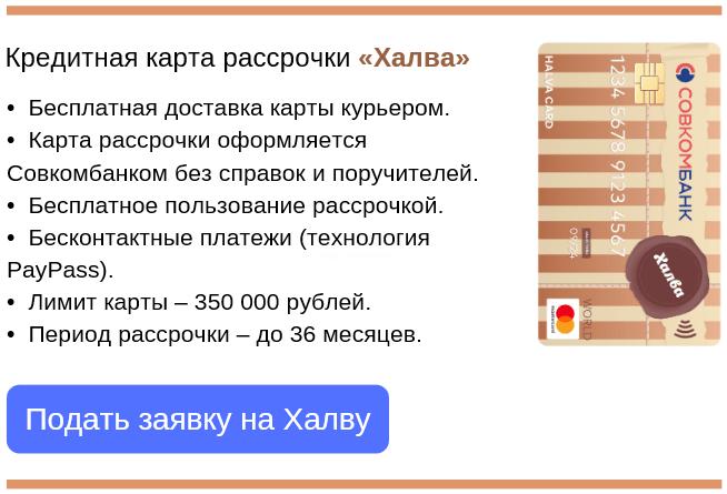 Оформит онлайн заявку кредит карту