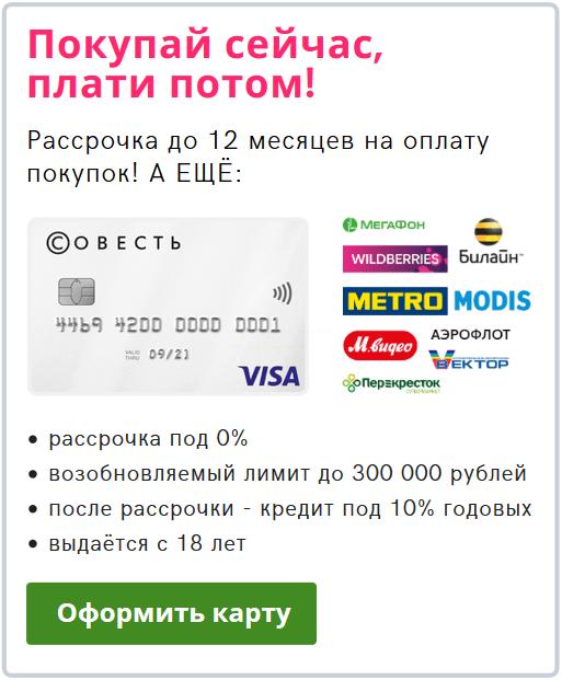 кредитная карта рассрочки за 0 - 10% годовых