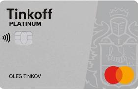 пластиковая карта тинькофф платинум