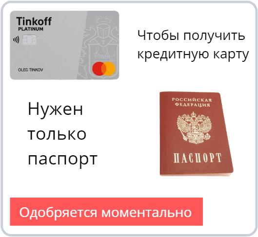 кредитная карта с разрешением сразу же