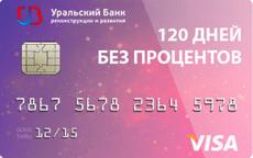 Срочные кредитные карты