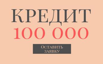 кредит сто тысяч заявка
