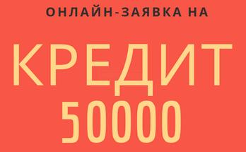 заявка на кредит 50000 руб.