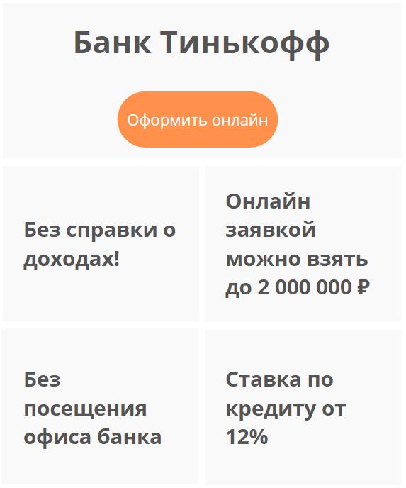 условия кредита с подачей заявки на сайте