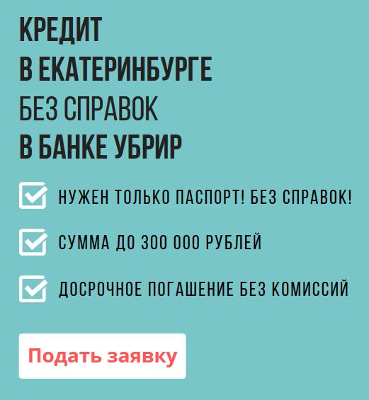 кредит наличными под залог недвижимости без справки о доходах в ульяновске