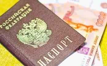 деньги по паспорту, без справок