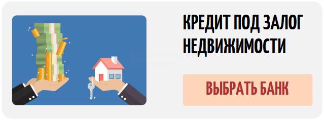 под залог квартиры выбираем кредит