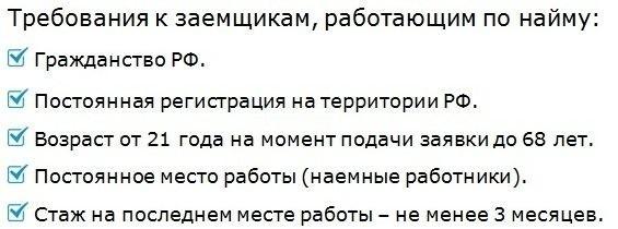 личный кредит в новосибирском отп банке - требования