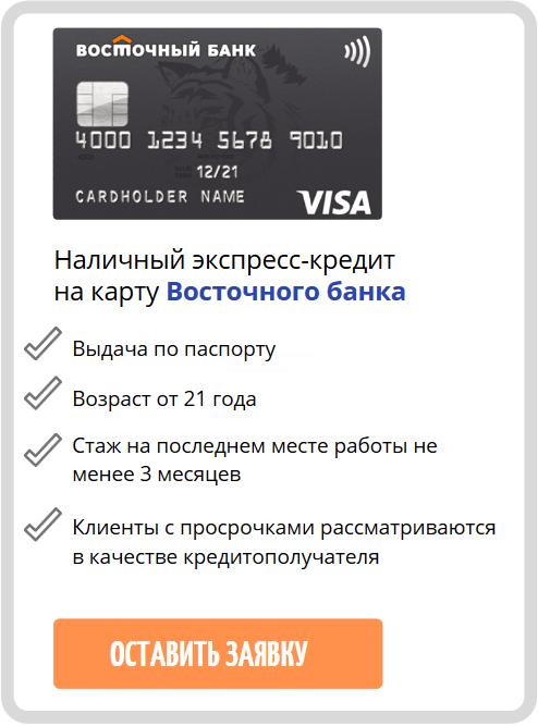 Онлайн заявка на кредит если есть просрочки как получить ипотека в сбербанке