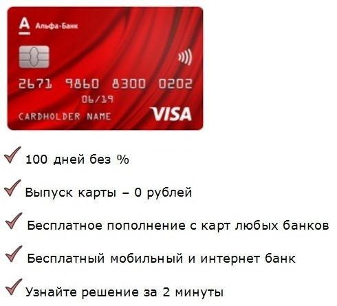 кредитка альфа банка 100 дней без % - преимущества