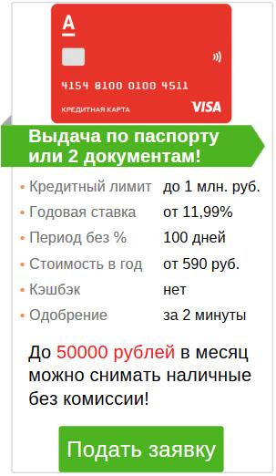 карта с лимитом 50000 от альфа-банка