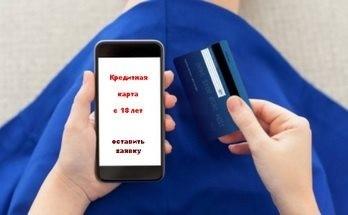 кредитка с совершеннолетия