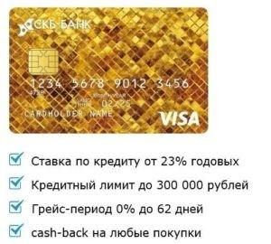 золотая кредитка скб банка без проверки кредитной истории