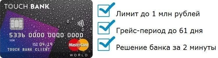 кредитка touch bank выпускаемая срочно и без проверки