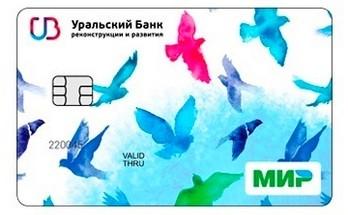 лучшая кредитка банка УБРиР