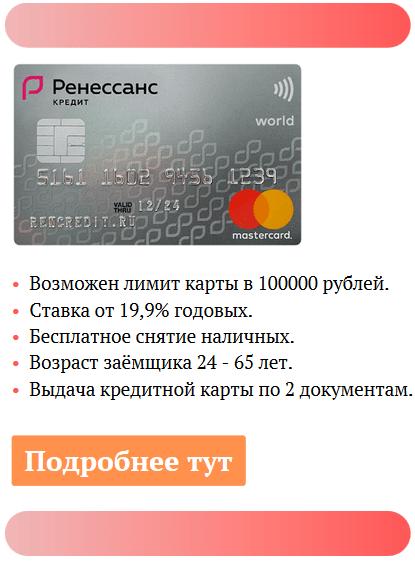 кредитная карточка на сто тысяч