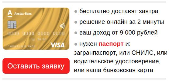 кредитная карта, которую можно взять с лимитом 100 000 рублей