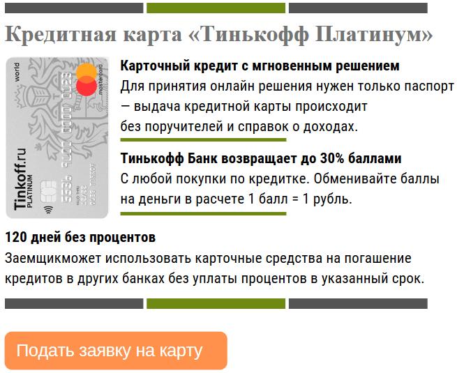 Тинькофф онлайн заявка на кредитную карту без справок и поручителей с доставкой