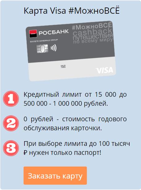 карточный кредит в 500 000