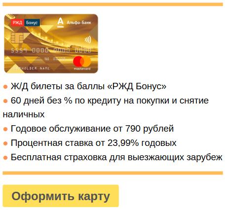 """лучшая кредитка """"РЖД"""" Альфа банка"""