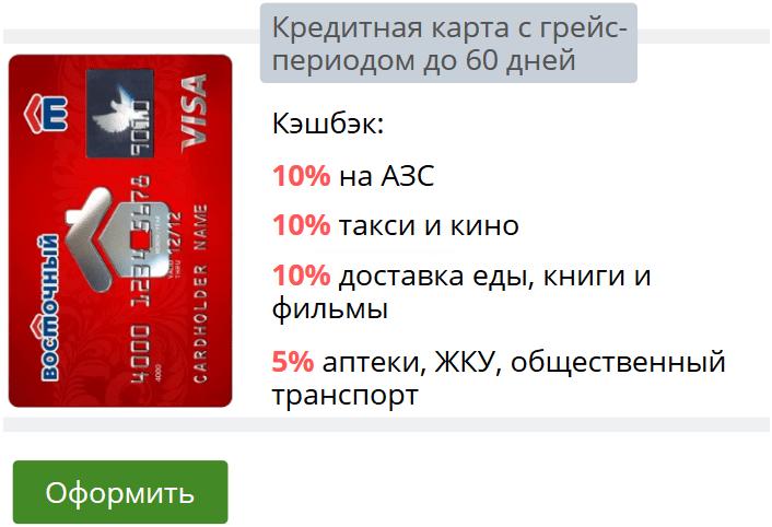кредитка без процентов